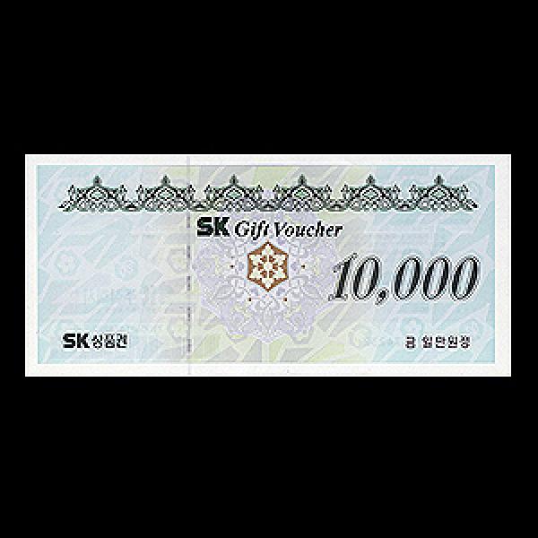 SK주유상품권 1만원권