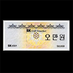 SK주유상품권 5만원권