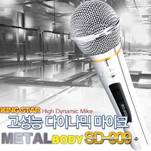 국산 고성능 다이나믹 마이크 SD-909 5M마이크선 포함