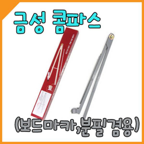 금성 콤파스(보드마카/분필겸용)/교사용/교수용