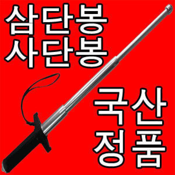 삼단봉/국산정품/k-6/k-5/k-15/k-16/k-8/k-18사단봉