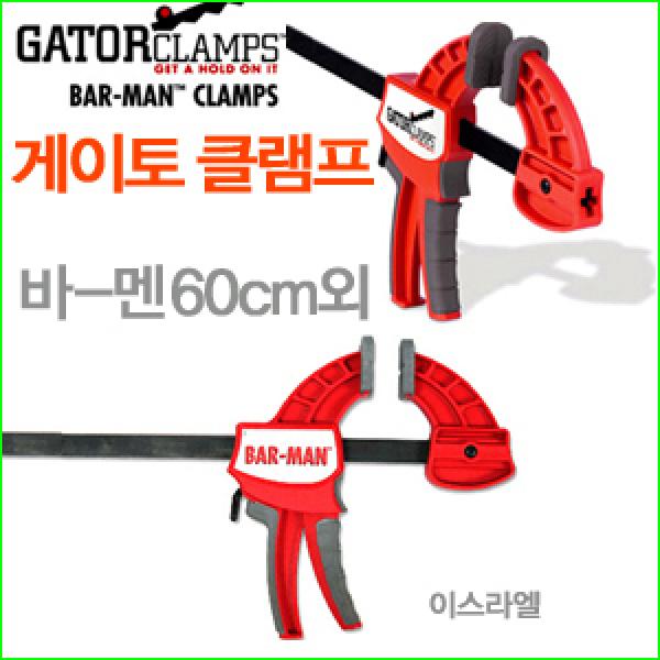 [게이토 바맨클램프120cm]/목공공구/원형톱/조기대/바이스/클램프/바이스그립/대패