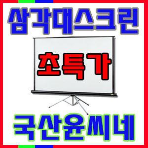 윤씨네 이동형삼각대스크린/60~120인치/유압/스탠드