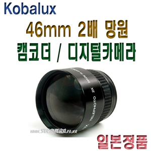 Kobalux 망원렌즈 2배 46mm용