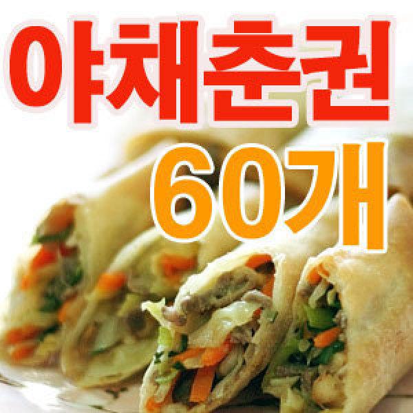 푸짐하고 바삭바삭 맛있는 중국정통 야채춘권 60개