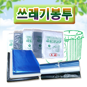 비닐봉투 쓰레기봉투 재활용봉투/분리수거 비닐봉지/