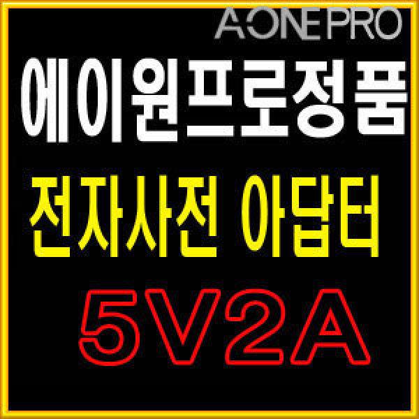 에이원프로/전자사전/AP300/AP255/APM700/SMPS 5V2A/가정용아답터/충전기