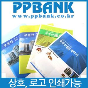 부동산화일/클리어화일/권리증/계약서화일/상호인쇄