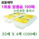 퍼슨제약 스킨코튼플러스 100매(25매4팩)알콜스왑