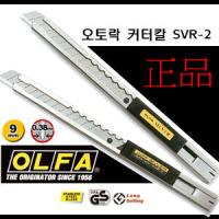 일본 정품 OLFA /SAC-1/SVR-2/ 올파 일반형 커터칼/오토형 커타칼/카타칼/공구
