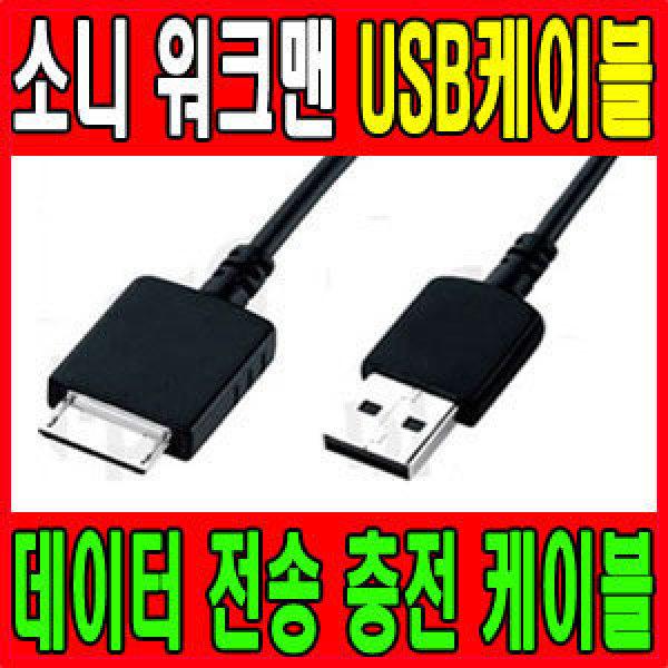 소니워크맨 NWZ-E443/E444/E445/E453 전용 USB케이블