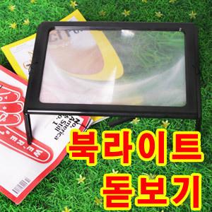 [대형 LED 돋보기]  아이디어 상품  후레쉬 확대경/돋보기안경/부모님선물/루페/북라이트