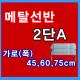 메탈선반2단A (가로45 60 75cm)수납정리함