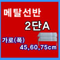 [메탈선반2단A][가로45/60/75cm]/전자렌지선반 장난감정리대 수납장만들기 수납정리함