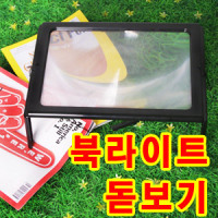 [대형 LED 돋보기] 루페/아이디어상품/부모님선물/북라이트/돋보기안경/후레쉬확대경/효도