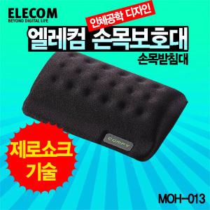 MOH-013/제로쇼크 마우스 손목받침대+보호대/피로감소