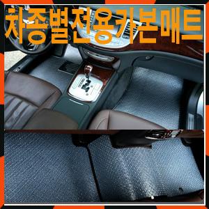 ▶NF쏘나타트렌스폼 카본 자동차 바닥매트 트렁크 알루미늄매트/전차종◀카매트/발매트/발판