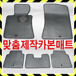 ◐뉴모닝 카본 자동차 바닥매트 트렁크 알루미늄매트/전차종◑카매트/발매트/발판