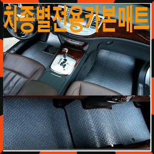 ▶말리부 카본 자동차 실내매트 트렁크 알루미늄매트/전차종◀카매트/발매트/발판