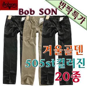 Bob Son 남성골덴 사방스판 3종