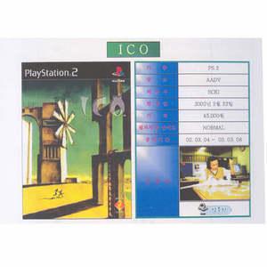 이코 공략집/ICO/PS2게임 공략집