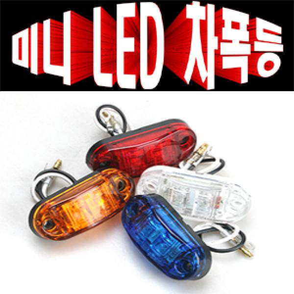 LED차폭등/12V/24V/4가지색상 바이크 미등 안개등
