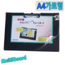 멀티보드 A4 가로형 (Multi ClipBoard A4/H) 멀티클립보드  투명덮개  클립보드 - 메카라인