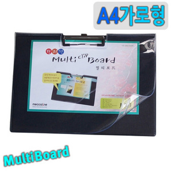 멀티보드 A4 가로형 투명덮개  클립보드 - 메카라인