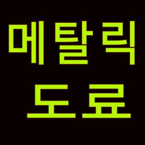 메탈릭골드/골드메탈릭도료/metallic메탈릭페인트 아크릴우레탄 ...