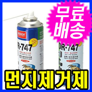 무료배송 강력 먼지제거제 먼지청소 에어스프레이