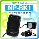 [소니충전기]NP-BK1 블로기 MHS-PM5K/DSC-S980/S950/S780/S750