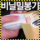 [비닐접착기] 핸드실러/비닐밀봉기/실링기/진공포장기/봉지밀봉/위생팩/지퍼백/크린랩/밀폐용기