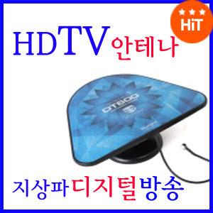 [DT-600] HD-TV 안테나/지상파 디지털 HD방송 수신용/실내외 겸용/고감도 고화질