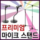 마이크스탠드 모음/T자형 I자형겸용/단상용/탁상용/교회/행사용/전문가용/스텐드/거치대/공연