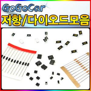 칩저항/다이오드/3216/5025/1/4w피막저항/다이오드/브릿지/SMD다이오드/LED/