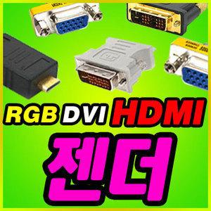 젠더 HDMI/DVI/RGB/미니HDMI  모음전