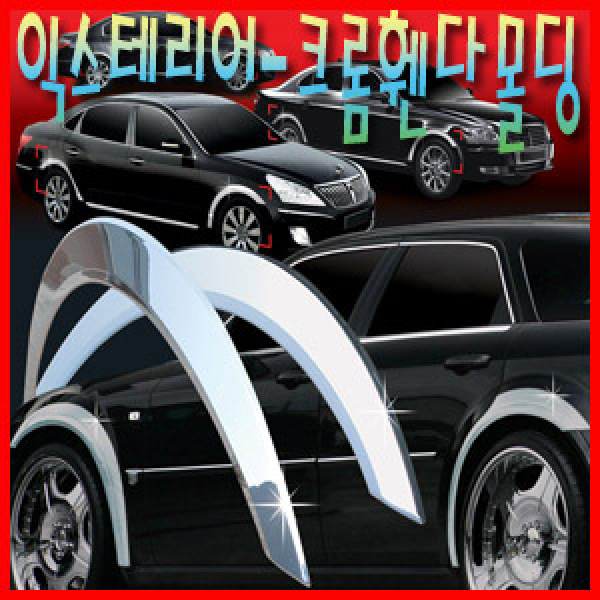 SM7 전용제품/휀다몰딩+크롬몰딩/타이어 휠/몰딩/인테리어/자동차용품/휀더몰딩