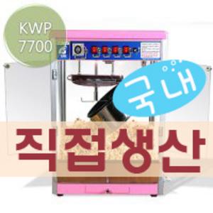 금강월드 팝콘기계 KWP-7700