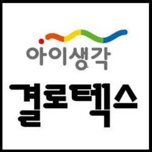 아이생각결로텍스2L/결로방지/단열/페인트김사장