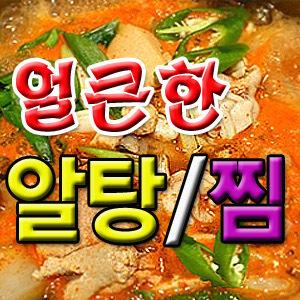 한바다몰 대구알/대구곤/알탕/찜/찌개류