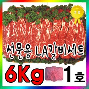 동부축산 호주산 LA갈비 1호 6kg 추석 설날 선물세트