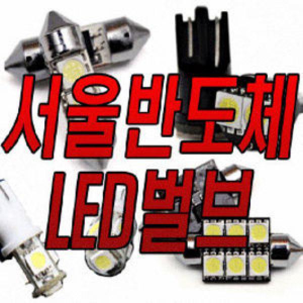 차량용 LED실내등/번호판/트렁크등 31/36mm/28mm/T10