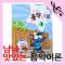 음악세계/냠냠 맛있는 음악이론/1~12권