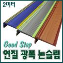 아이존의 특별함]계단넌슬립 GS-200) 2미터 / 고급형 광폭 논슬립/ 논슬립 판매 1위