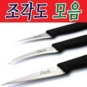 제우스조각도/조각칼/카빙나이프/카빙칼/과일조각칼