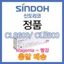 [정품]빨강 신도리코 CL8600dnh CL8600n CL8600nh CL8800dn