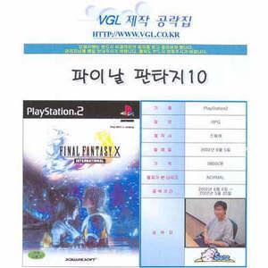 PS2 게임공략집 파이널 판타지10 공략집