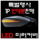 LED사이드미러커버/사고차량 반대/i30미러/임프미러