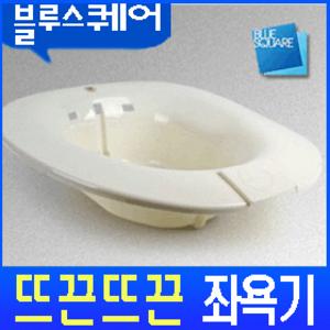 좌욕기-국산/회음부산모방석/대야/자동차량/욕창/의자