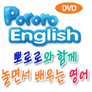 DVD 뽀롱뽀롱 뽀로로 영어 택1 ( 영어 2차 3차 4차 똑똑박사 에디 잉글리시 쇼 )